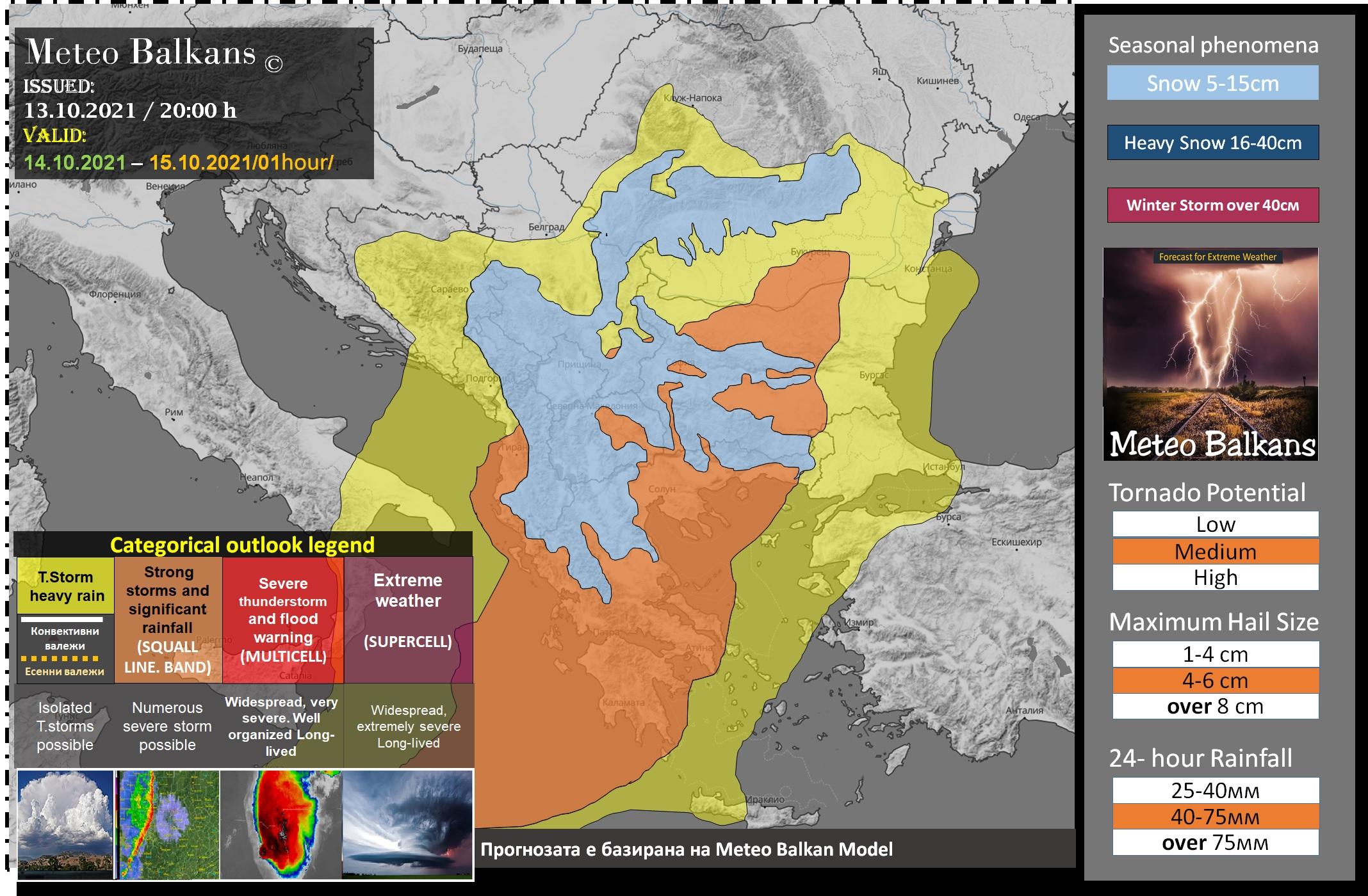Времето в четвъртък: Риск от снежни бури, навявания и преспи в Западна и Централна България